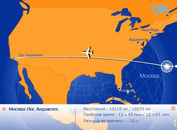 Рейс авиакомпании Аэрофлот Москва - Лос-Анджелес - Москва