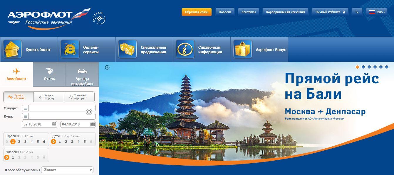 Главная страница официального сайта авиакомпании Аэрофлот