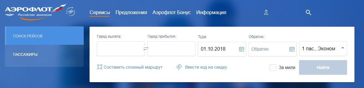 Купить билет на официальном сайте Аэрофлота