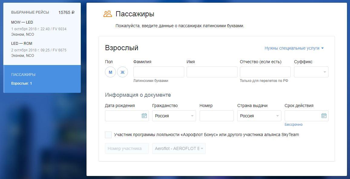 Заполнение информации о пассажирах при покупке билета на официальном сайте Аэрофлота
