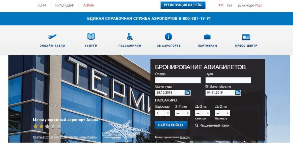 Официальный сайт международного аэропорта федерального значения Анапа