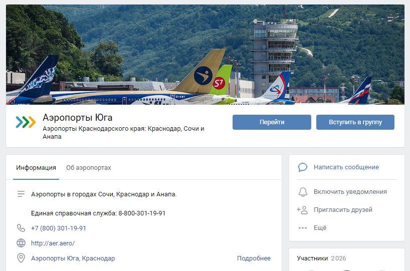 Официальная группа международного аэропорта федерального значения Анапа ВКонтакте