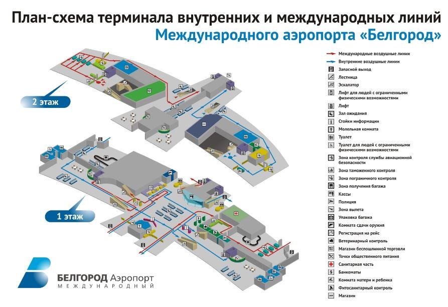План-схема терминала внутренних и международных линий Международного аэропорта Белгород