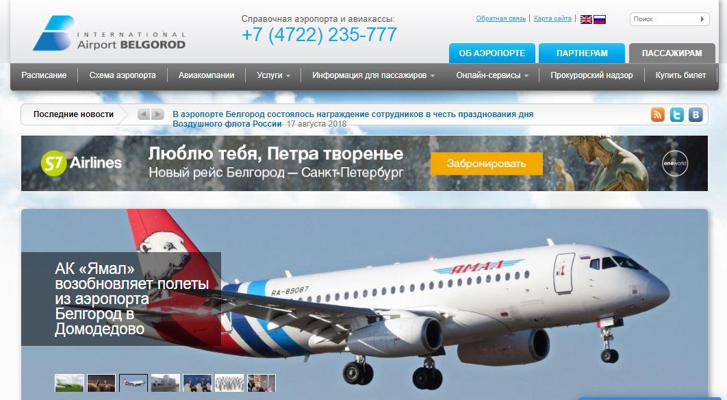 Официальный сайт  Международного аэропорта Белгород