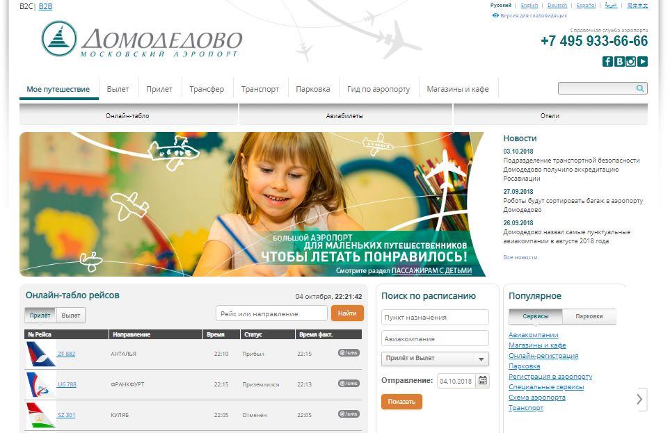 Официальный сайт международного аэропорта Домодедово