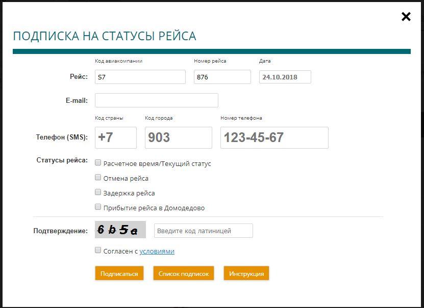Подписка на статусы рейса на онлайн табло аэропорта Домодедово