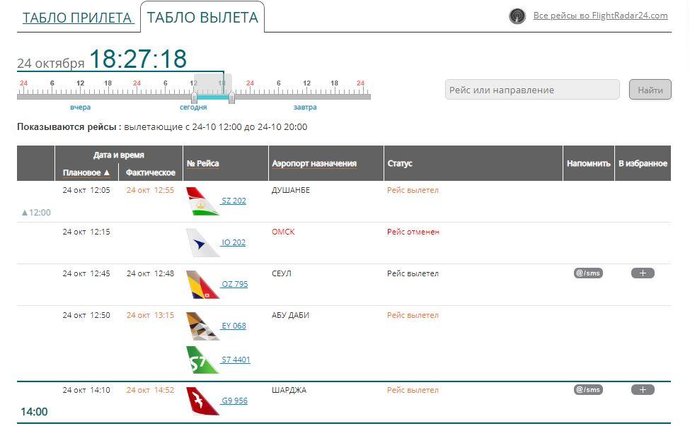 Онлайн табло вылета на официальном сайте аэропорта Домодедово