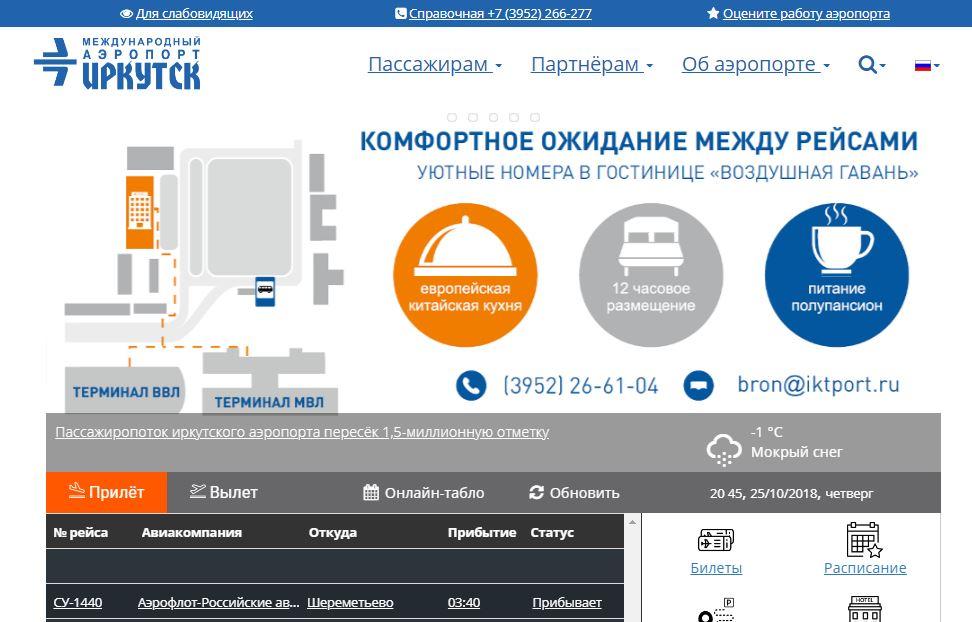 Официальный сайт международного аэропорта федерального значения Иркутск