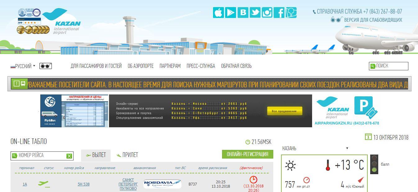 Официальный сайт международного аэропорта федерального значения Казань