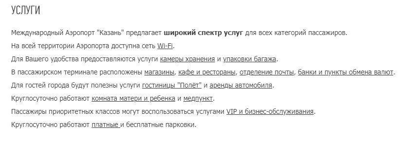 Услуги, оказываемые в аэропорту Казань