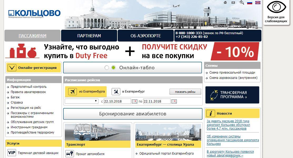 Официальный сайт международного аэропорта федерального значения Кольцово