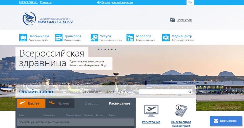 Официальный сайт международного аэропорта Минеральные Воды