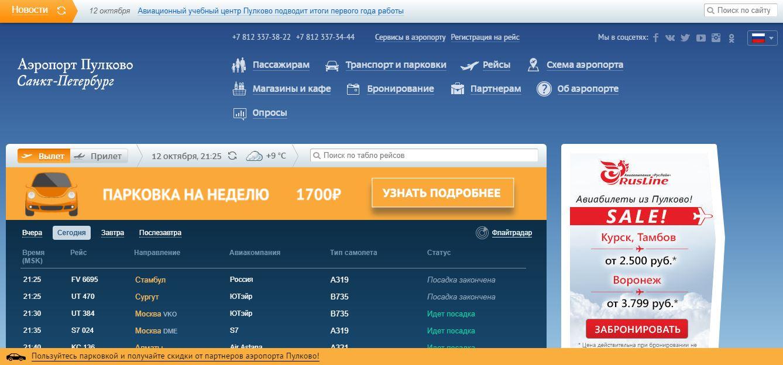 Официальный сайт международного аэропорта Пулково