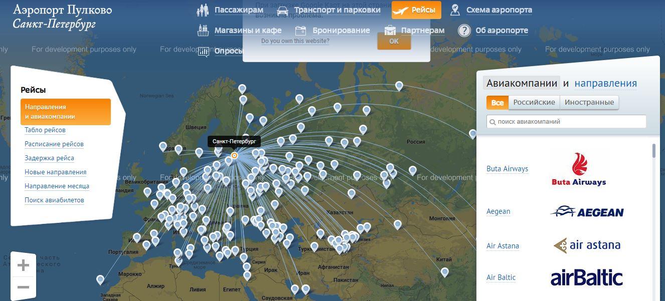 Авиакомпании и направления, обслуживаемые международным аэропортом Пулково