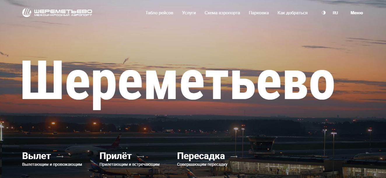 Официальный сайт международного аэропорта Шереметьево