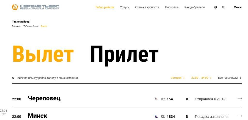 Аэропорт Шереметьево - онлайн табло вылета и прилёта