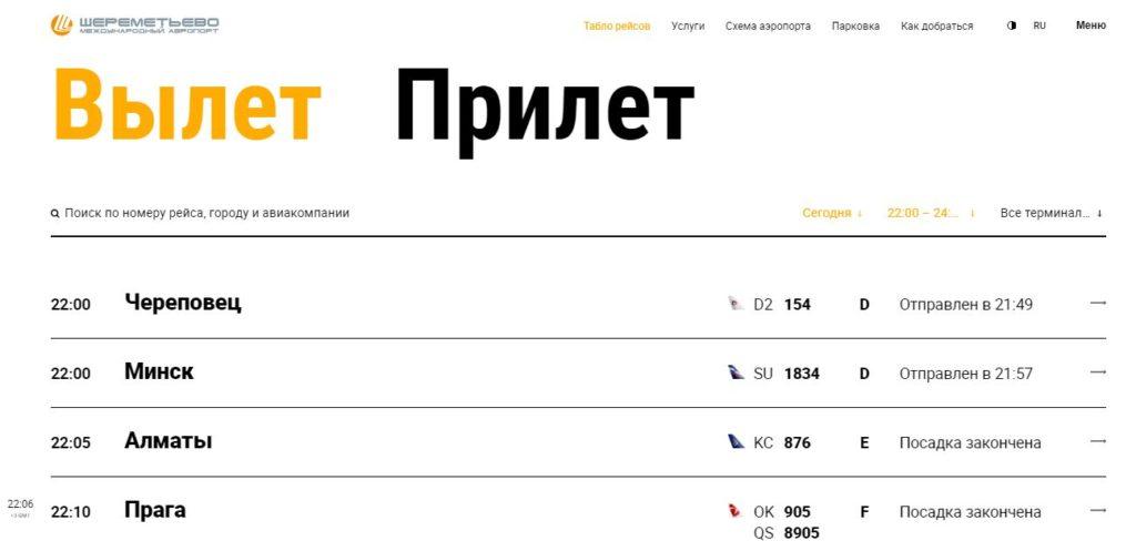 Онлайн табло вылета аэропорта Шереметьево