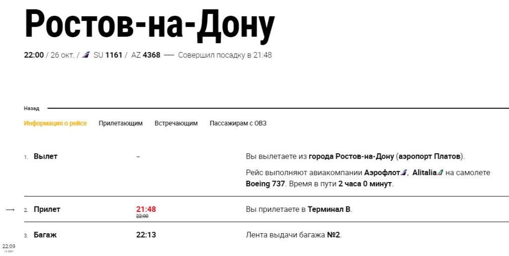 Информация о рейсе на онлайн табло аэропорта Шереметьево