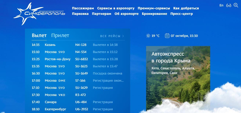 Официальный сайт аэропорта Симферополь в Крыму