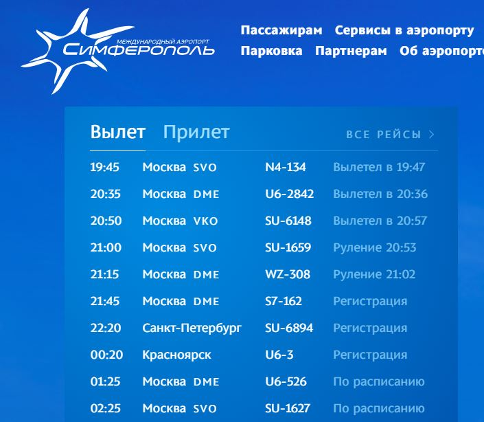 Онлайн табло  н аофициальном сайте аэропорта Симферополь