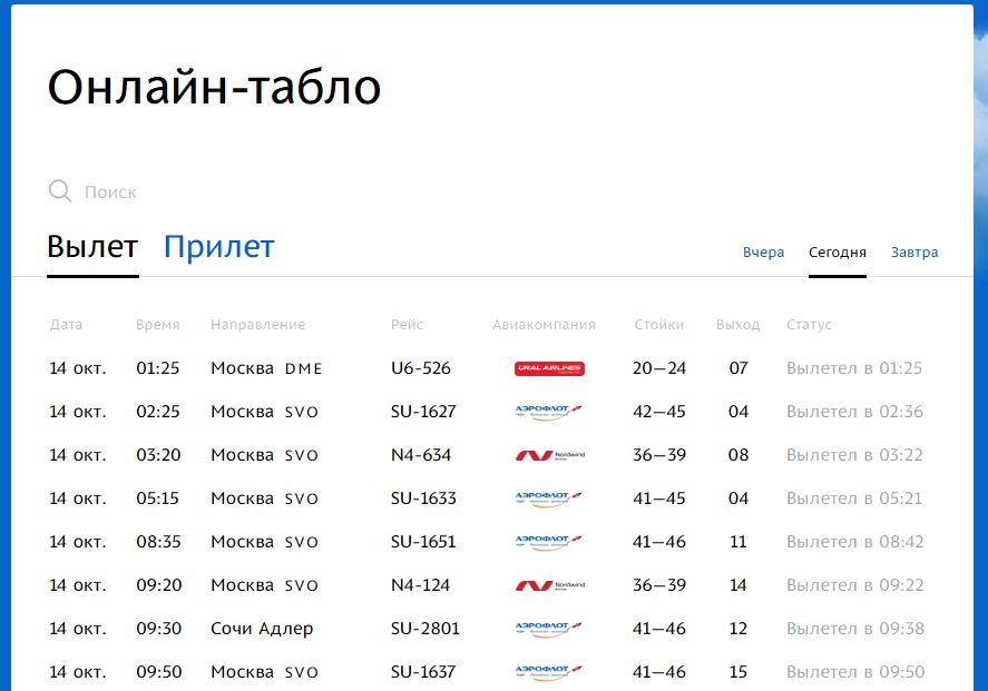 Онлайн табло - Все рейсы