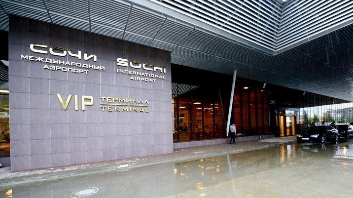 VIP-терминал международного аэропорта Сочи