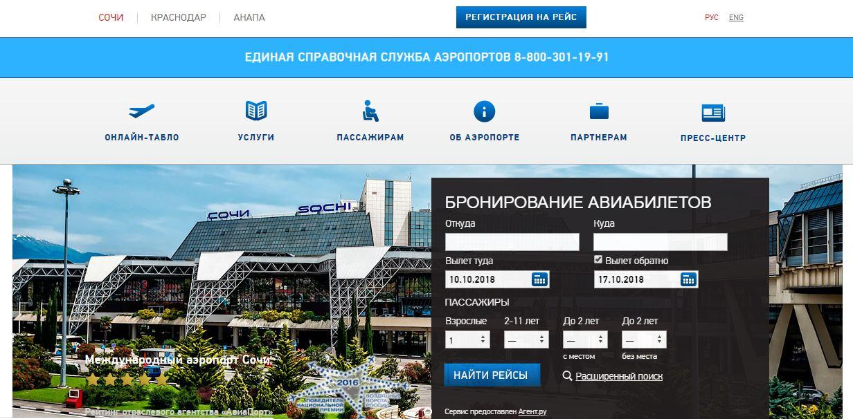 Официальный сайт международного аэропорта Сочи