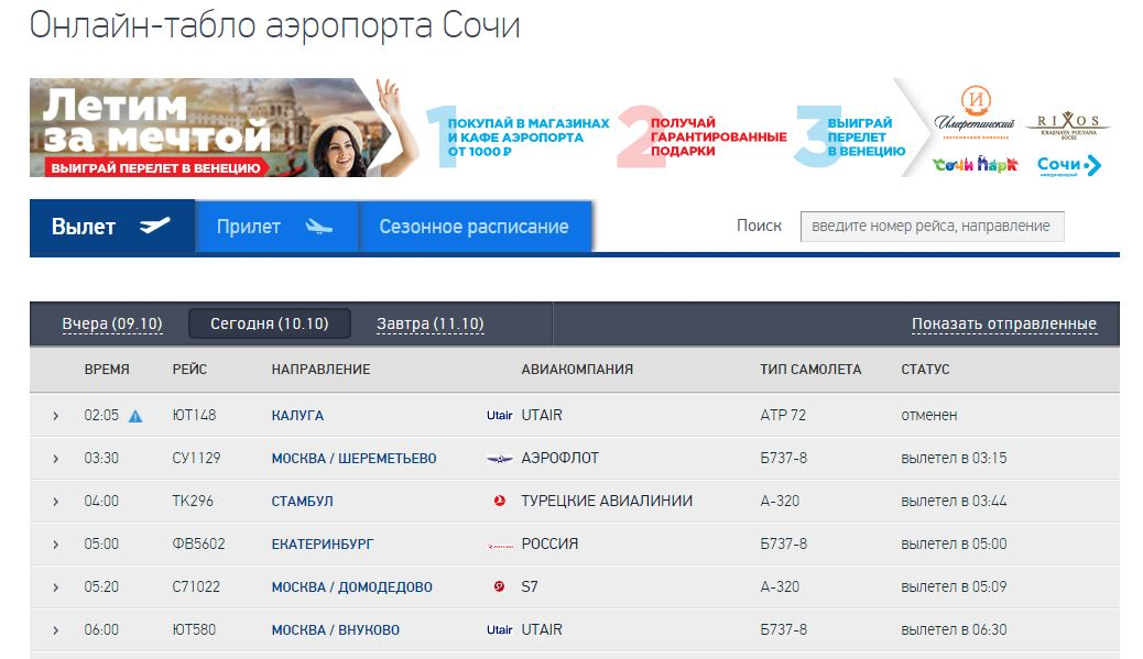 Домодедово сегодняшний снлайн табло прибыль