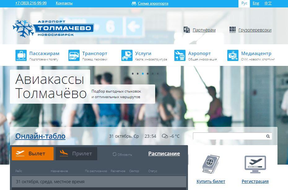 Официальный сайт международного аэропорта Толмачёво в Новосибирске