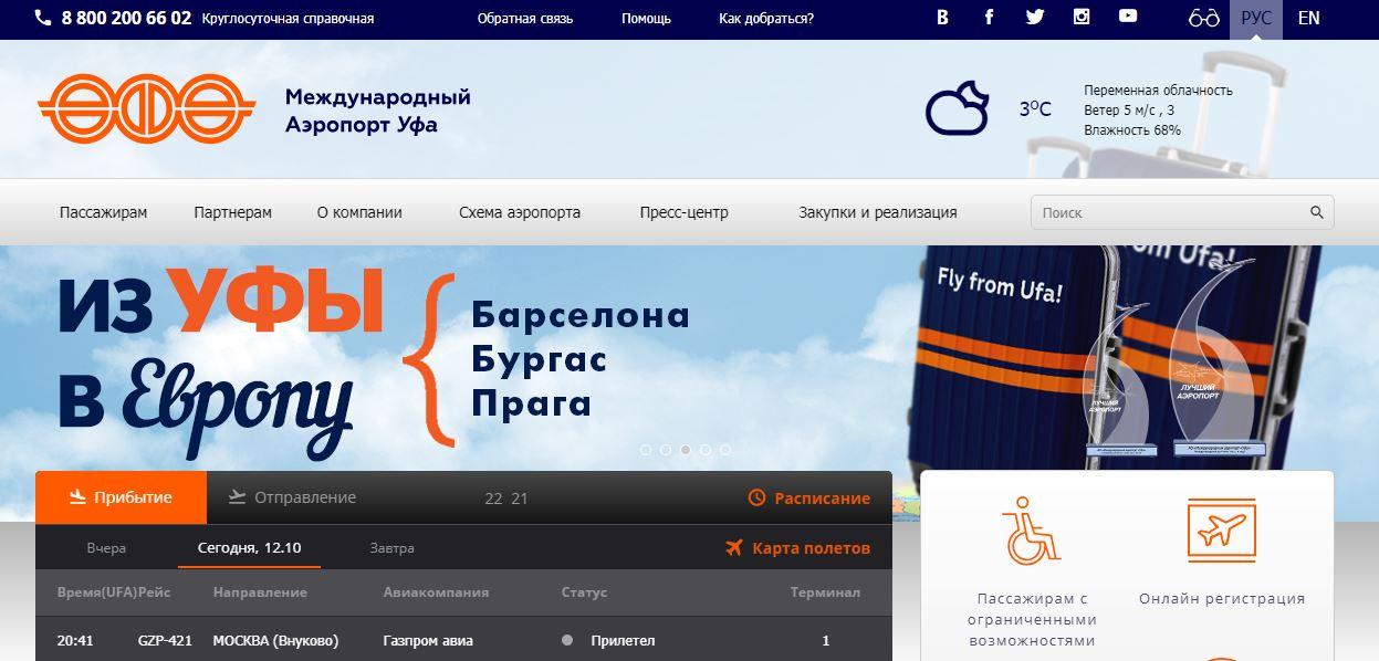 Официальный сайт международного аэропорта Уфа