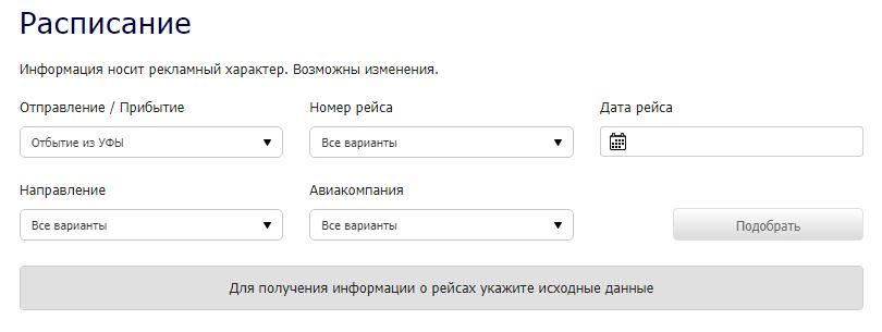 Расписание на официальном сайте аэропорта Уфа
