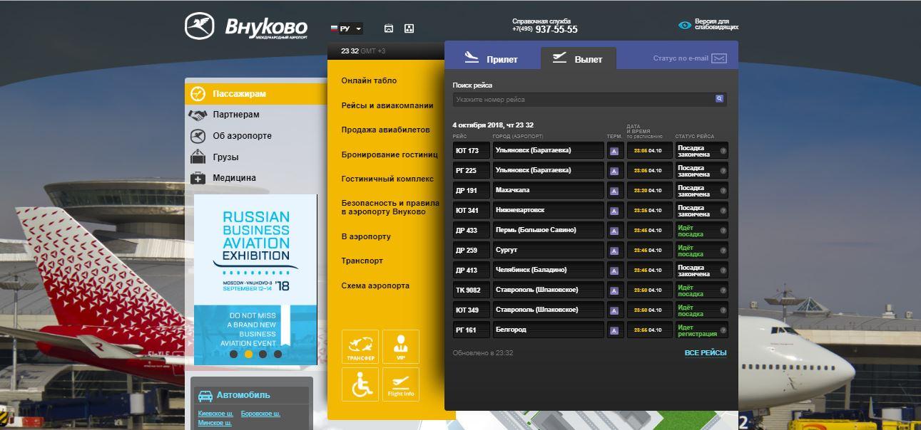 Официальный сайт международного аэропорта Внуково