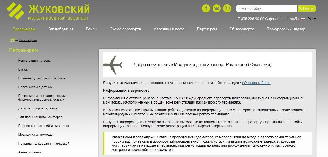 """Вкладка """"Пассажирам"""" на официальном сайте аэропорта Жуковский"""