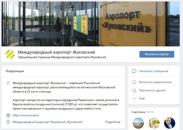 Официальная страница международного аэропорта Жуковский в социальной сети ВКонтакте