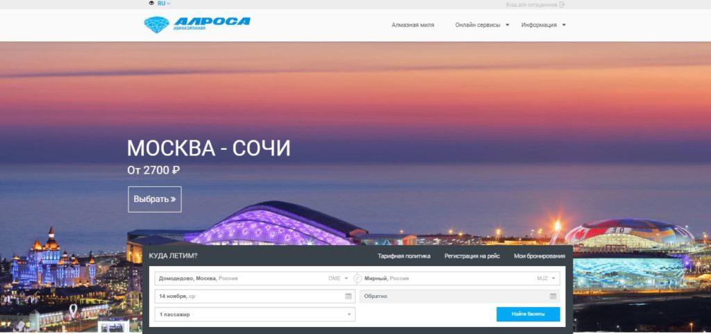 Официальный сайт российской авиационной компании Алроса