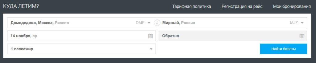 Поиск билетов на официальном сайте Алроса