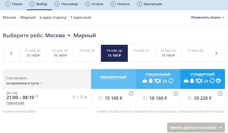 Выбор рейса на официальном сайте авиакомпании Алроса