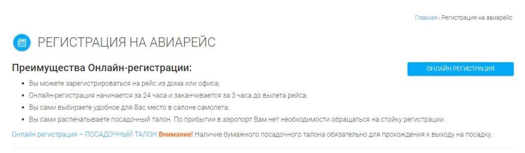 Онлайн-регистрация на рейс на официальном сайте авиакомпании Алроса
