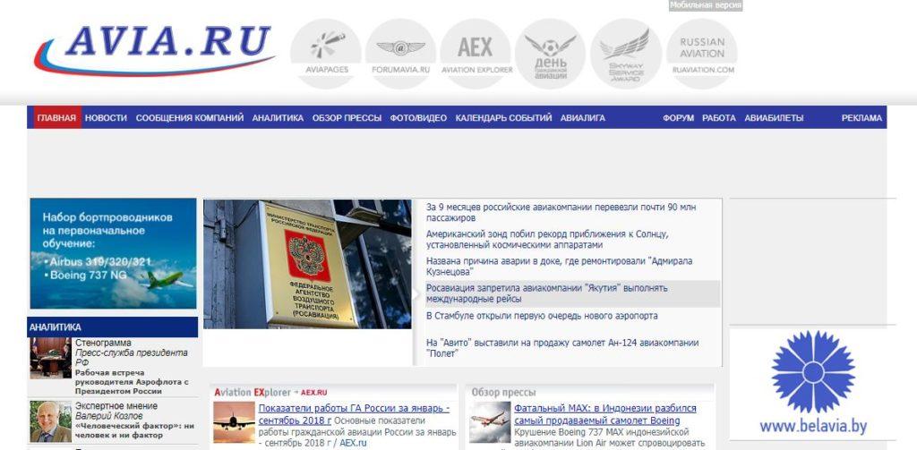 Авиа ру - сайт об авиации и всём, что с ней связано