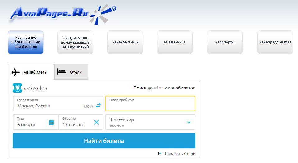 Расписание и бронирование авиабилетов на Авиа ру