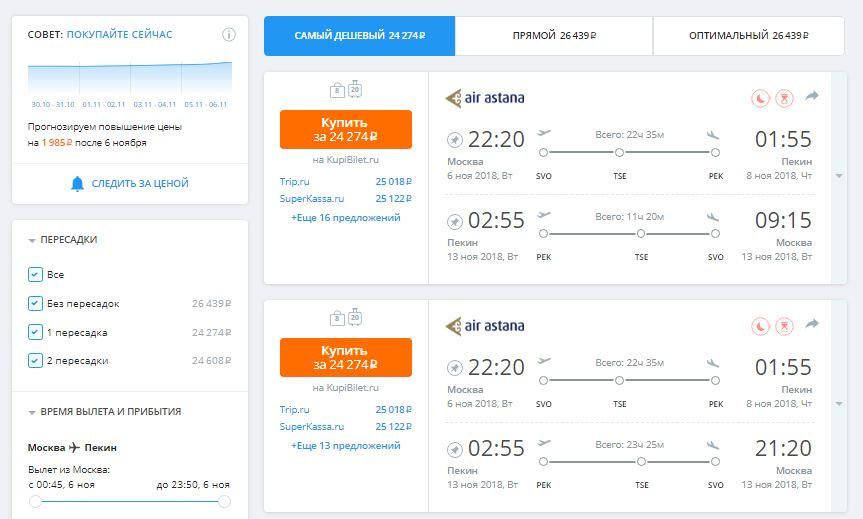 Предложения подходящих рейсов от различных авиакомпаний