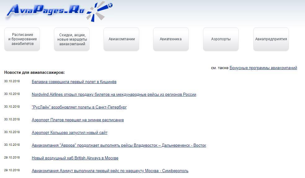Скидки, акции, новые маршруты авиакомпаний на Авиа ру