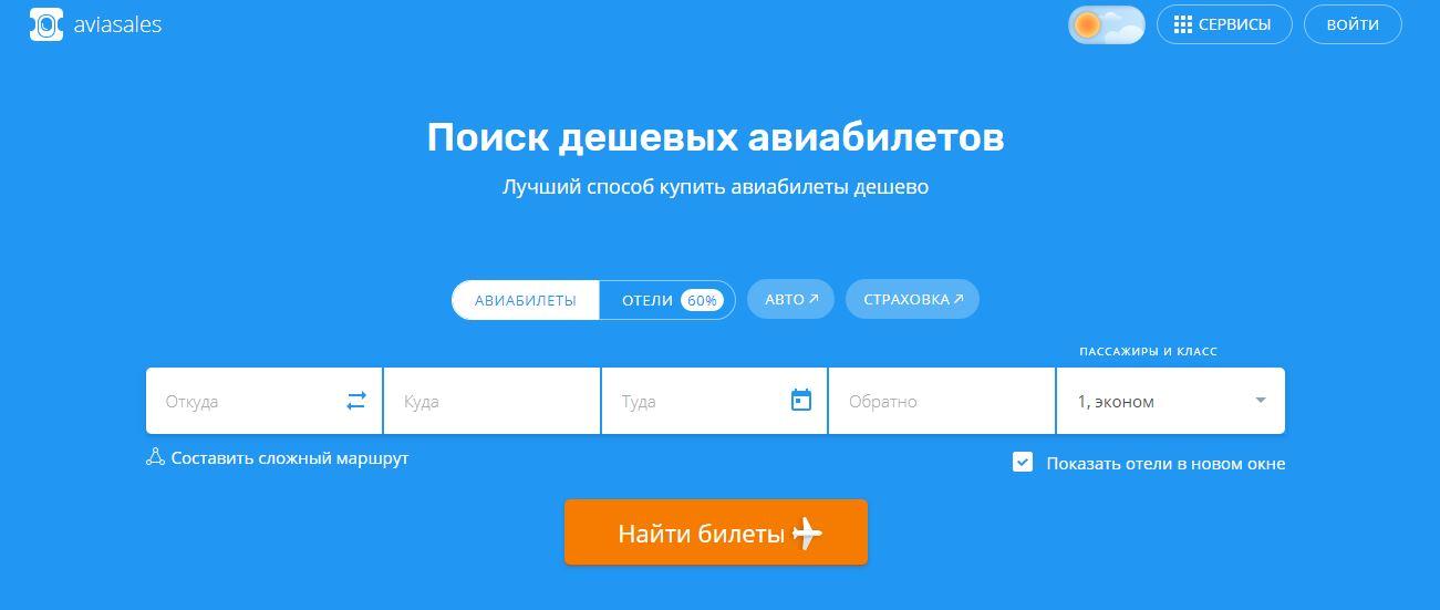 Авиа сейлс - метапоисковик авиабилетов