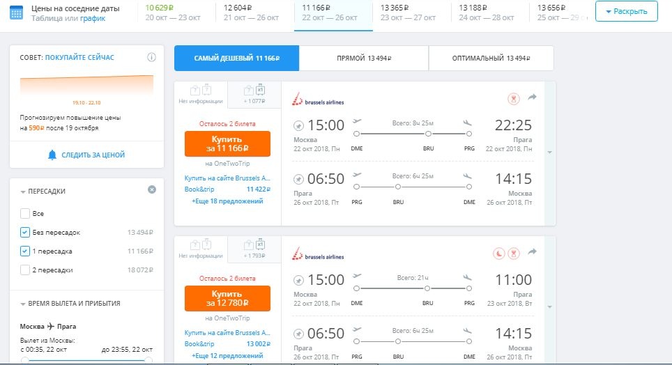 Предложения рейсов от различный авиакомпаний на Авиа сейлс