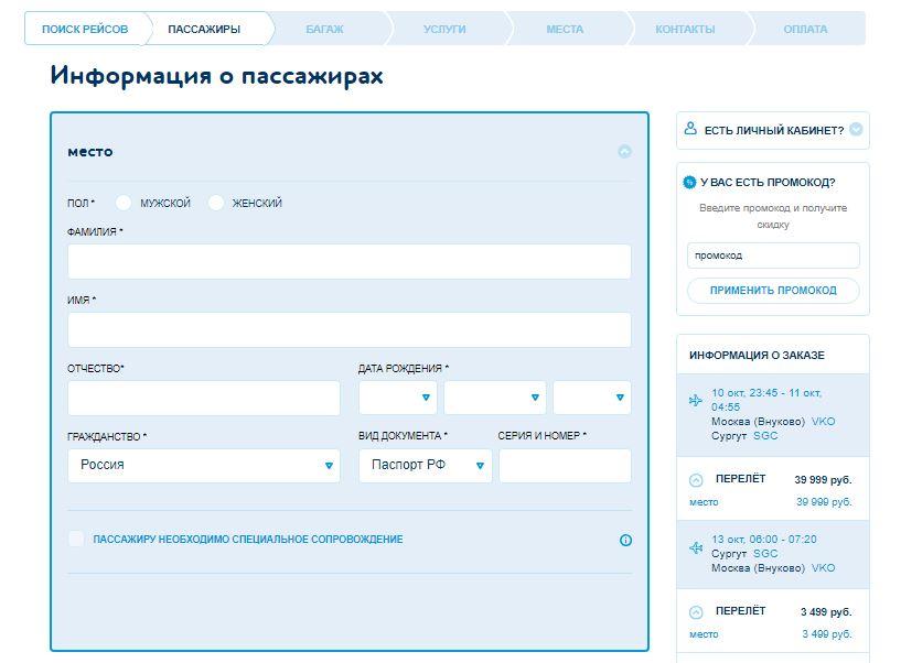 Заполнение информации о пассажирах при оформлении заказа
