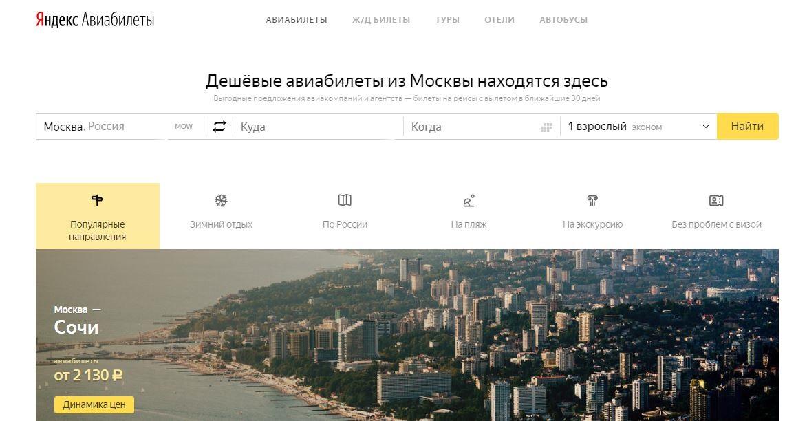 Яндекс.Авиабилеты - сервис поиска и покупки билетов