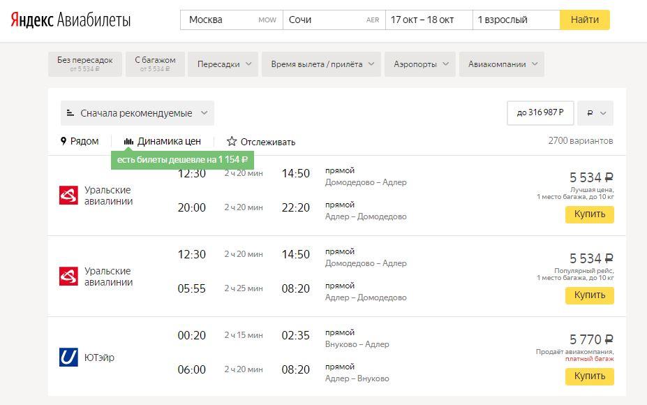 Список рейсов на сервисе Яндекс.Авиабилеты