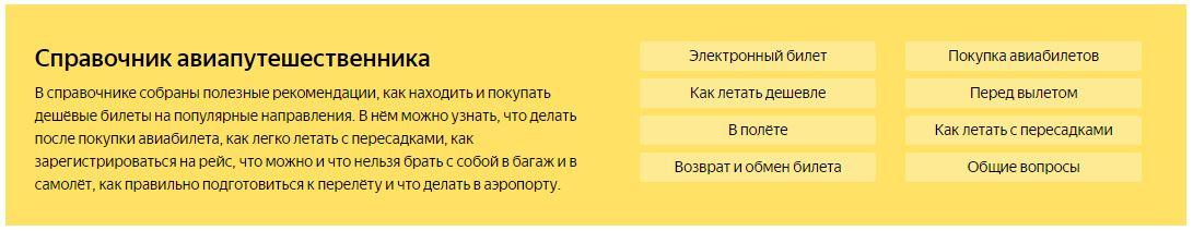 Справочник авиапутешественника на Яндекс.Авиабилеты