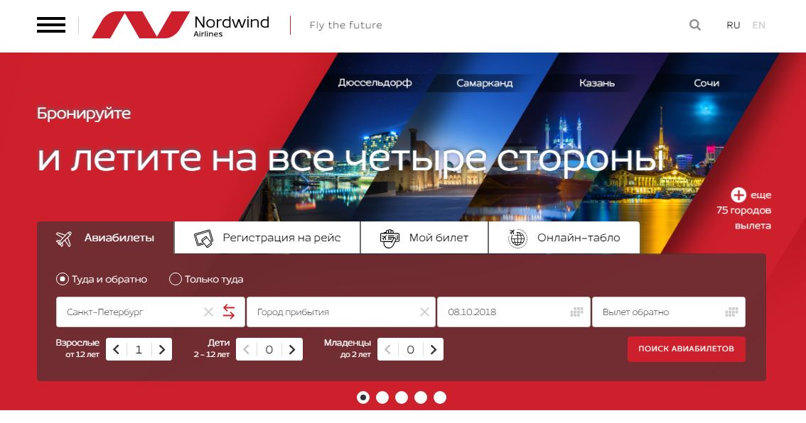 Официальный сайт российской авиакомпании Nordwind Airlines