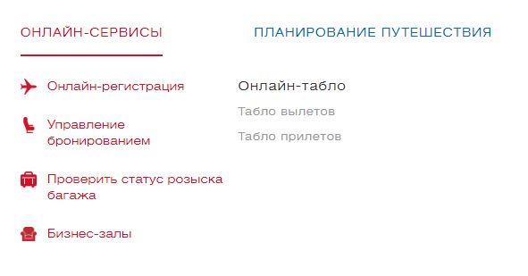 Онлайн-сервисы на официальном сайте авиакомпании Россия